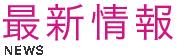 » トヨタ自動車東日本が宮城・岩手で保育園を開園~運営受託で保育サービスを提供~