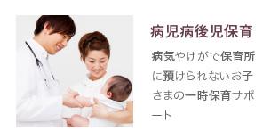 病児病後児保育